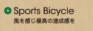 スポーツバイクの魅力