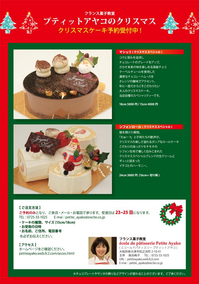 クリスマスケーキ2014_ol